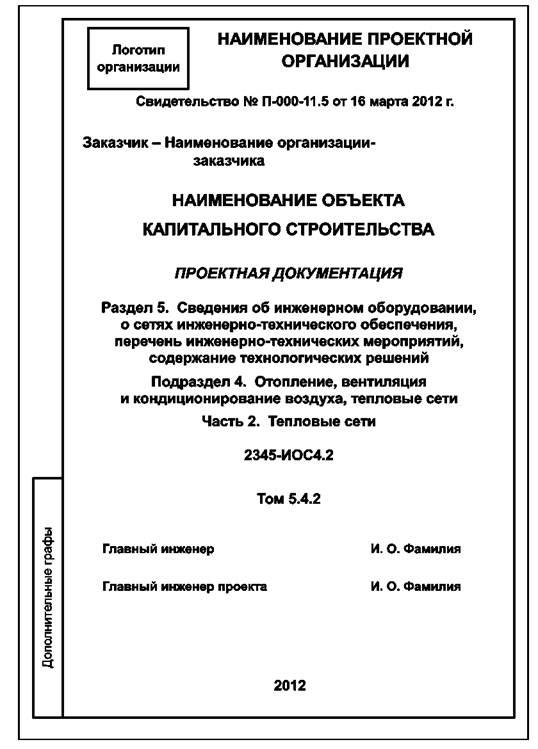 приказ о назначении гипа на объект образец