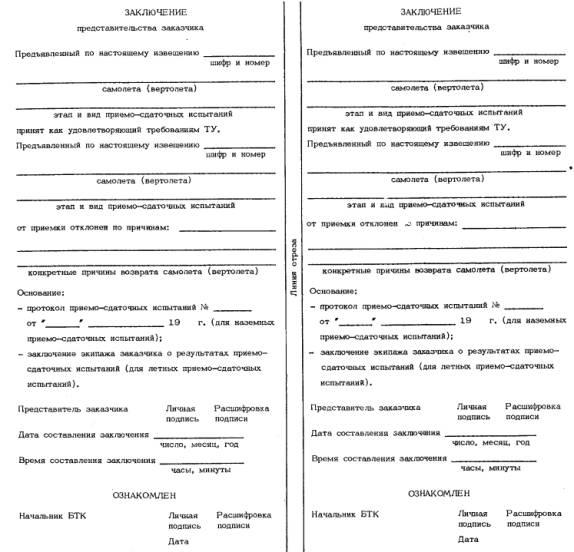 Акт технической готовности электромонтажных работ приложение 1