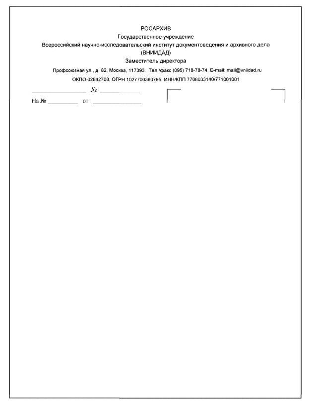 оформление должностной инструкции по госту 6.30-2003